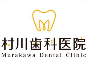 上顎大臼歯の根管